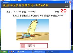 Windows端的測驗介面