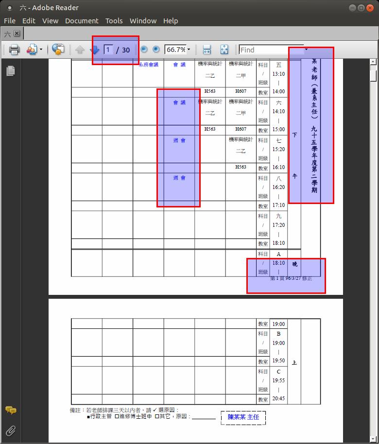 六 - Adobe Reader_037