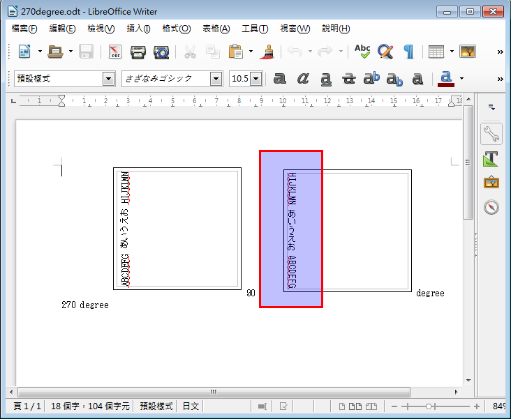 LibreOffice 4.4.6 修正前