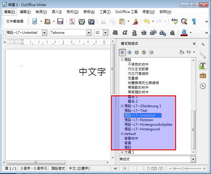 OxOffice R5C3 修正後