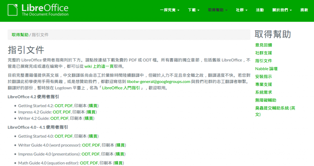LibreOffice 官方文件