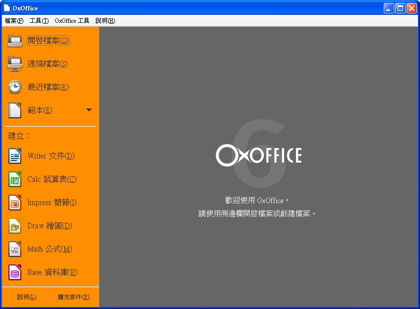 OxOffice-StartCenter