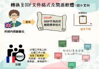 轉換至ODF文件格式及開源軟體而節省支出的國外案例
