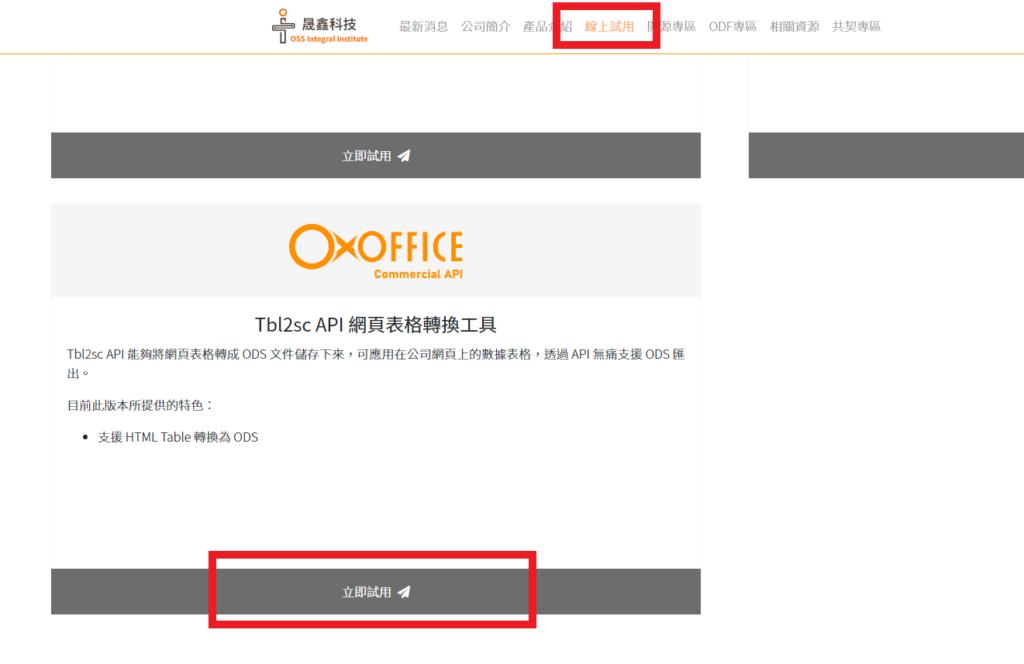 Tbl2sc API