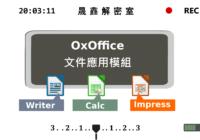 oxoffice文件應用模組